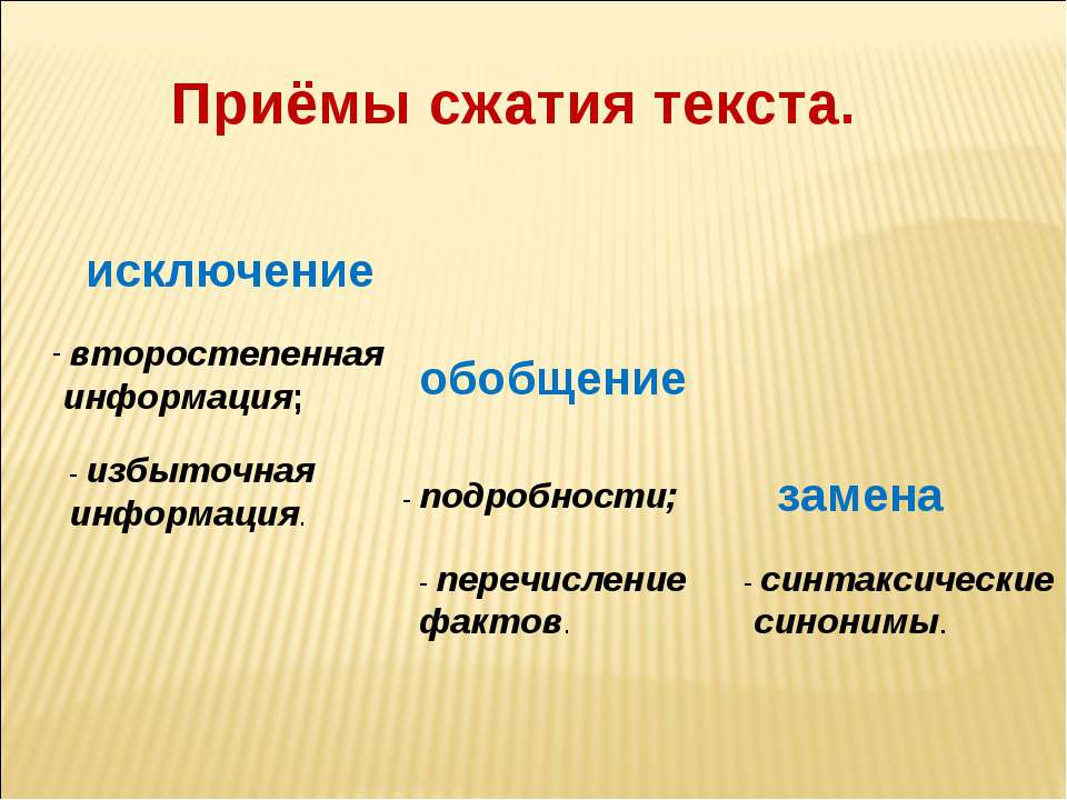Приёмы сжатия текста. исключение обобщение замена второстепенная информация; ...