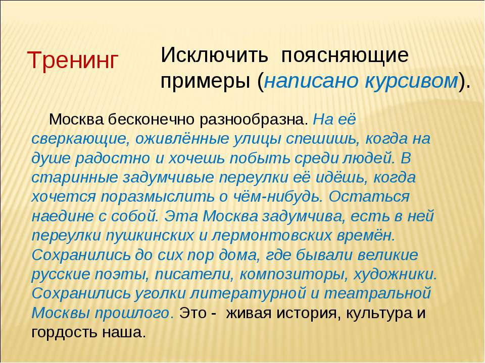 Тренинг Исключить поясняющие примеры (написано курсивом). Москва бесконечно р...