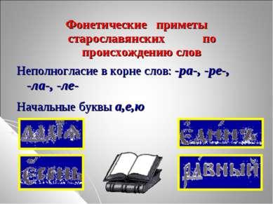 Фонетические приметы старославянских по происхождению слов Неполногласие в ко...