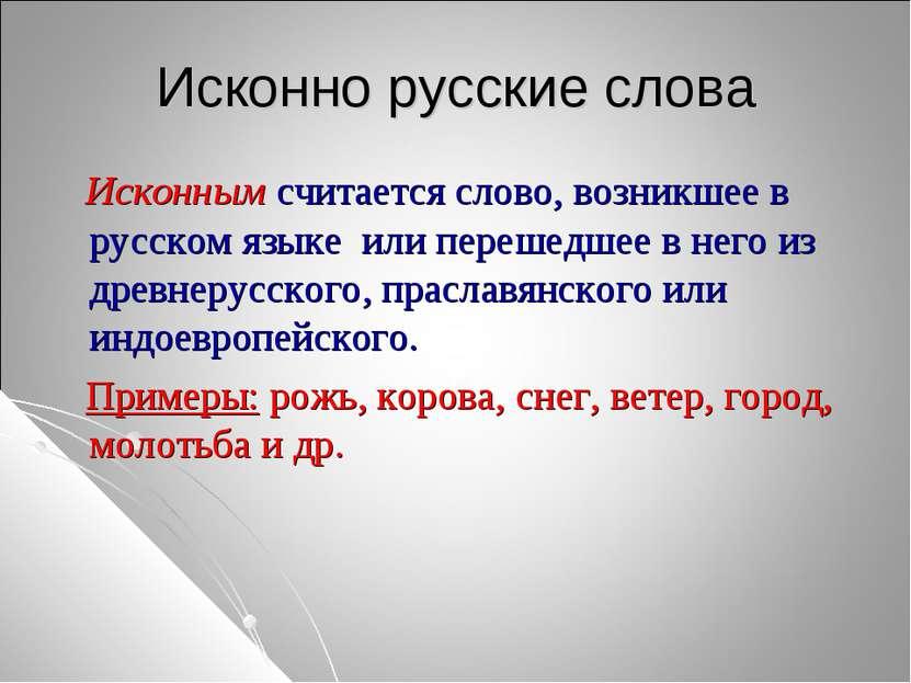 Исконно русские слова Исконным считается слово, возникшее в русском языке или...