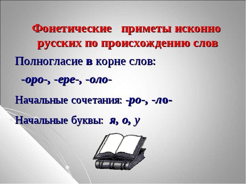 Фонетические приметы исконно русских по происхождению слов Полногласие в корн...