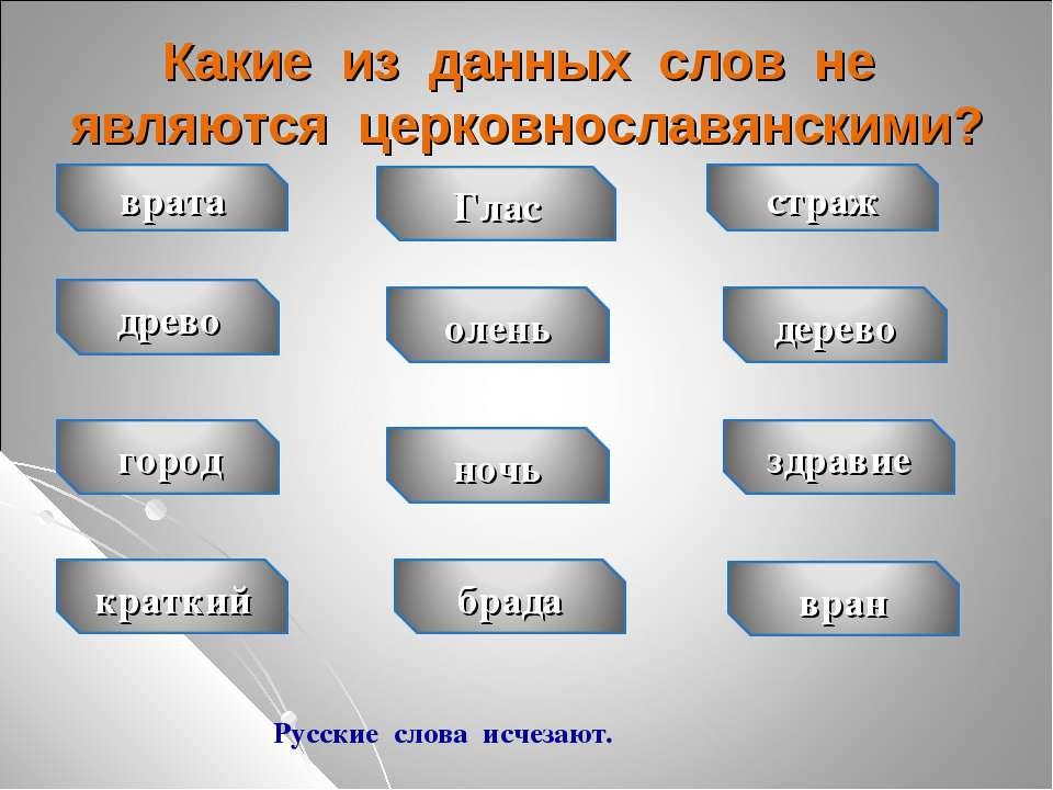 Какие из данных слов не являются церковнославянскими? Русские слова исчезают.