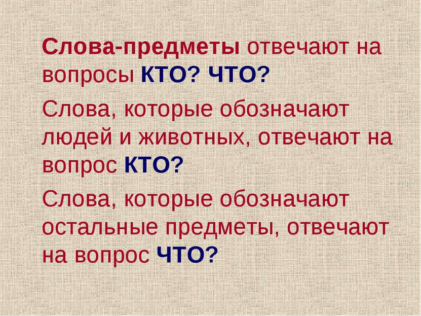 Слова-предметы отвечают на вопросы КТО? ЧТО? Слова, которые обозначают людей ...