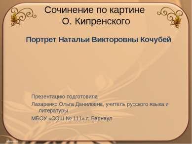 Сочинение по картине О. Кипренского Портрет Натальи Викторовны Кочубей Презен...