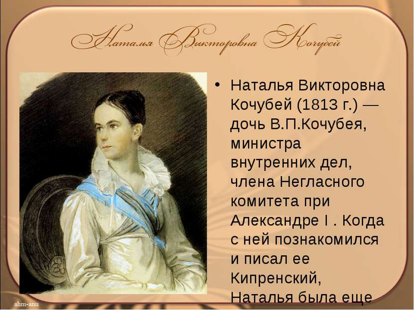 Наталья Викторовна Кочубей (1813 г.) — дочь В.П.Кочубея, министра внутренних ...