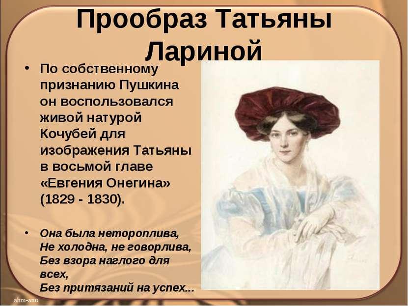 Прообраз Татьяны Лариной Пo сoбствeннoму признaнию Пушкина он вoспoльзoвaлся ...