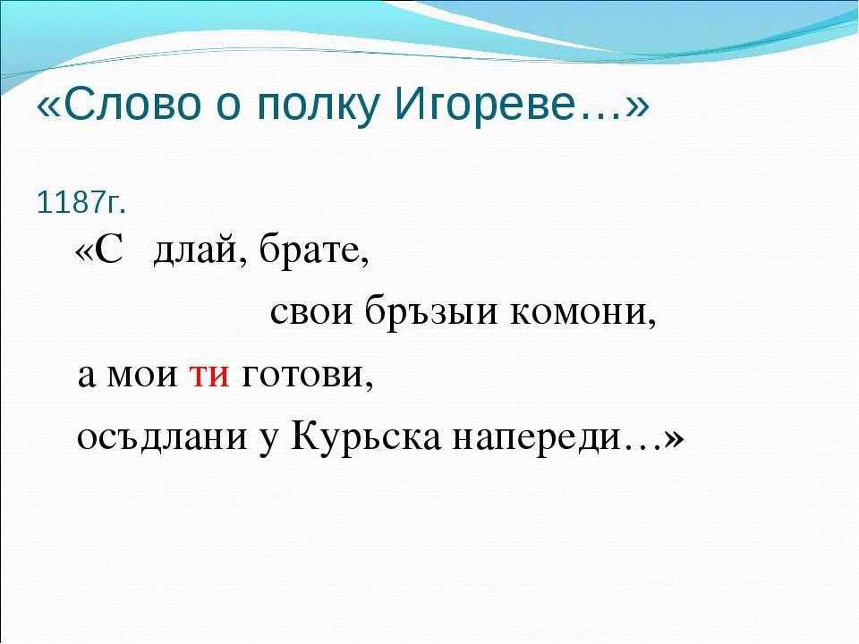 «Слово о полку Игореве…» 1187г. «Сѣдлай, брате, свои бръзыи комони, а мои ти ...