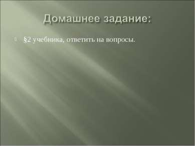 §2 учебника, ответить на вопросы.