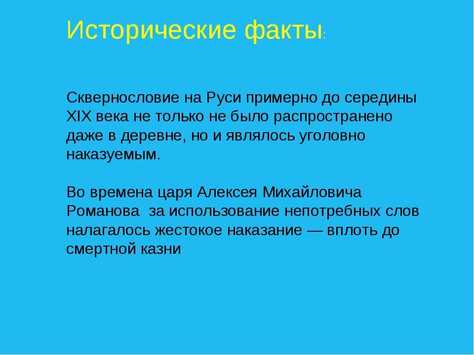 Исторические факты: Сквернословие на Руси примерно до середины XIX века не то...
