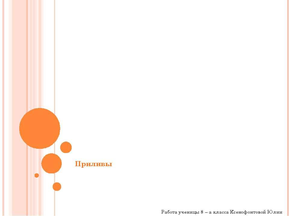 Альтернативная энергетика Приливы Работа ученицы 8 – а класса Ксенофонтовой Юлии