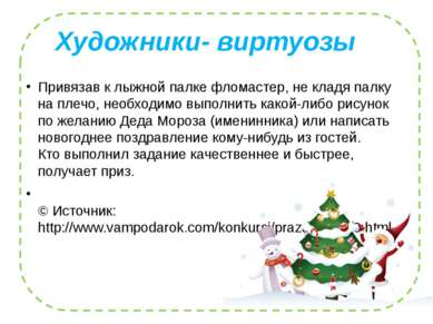 Художники- виртуозы Привязав к лыжной палке фломастер, не кладя палку на плеч...