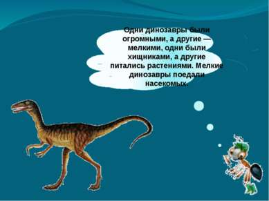 Одни динозавры были огромными, адругие— мелкими, одни были хищниками, адру...