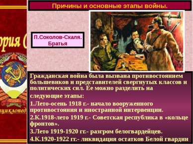 Гражданская война была вызвана противостоянием большевиков и представителей с...
