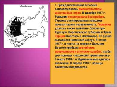 6. Гражданская война в России сопровождалась вмешательством иностранных стран...