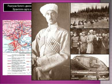 Разгром белого движения генерала Врангеля карта и плакаты.