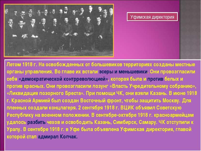 Летом 1918 г. На освобожденных от большевиков территориях созданы местные орг...