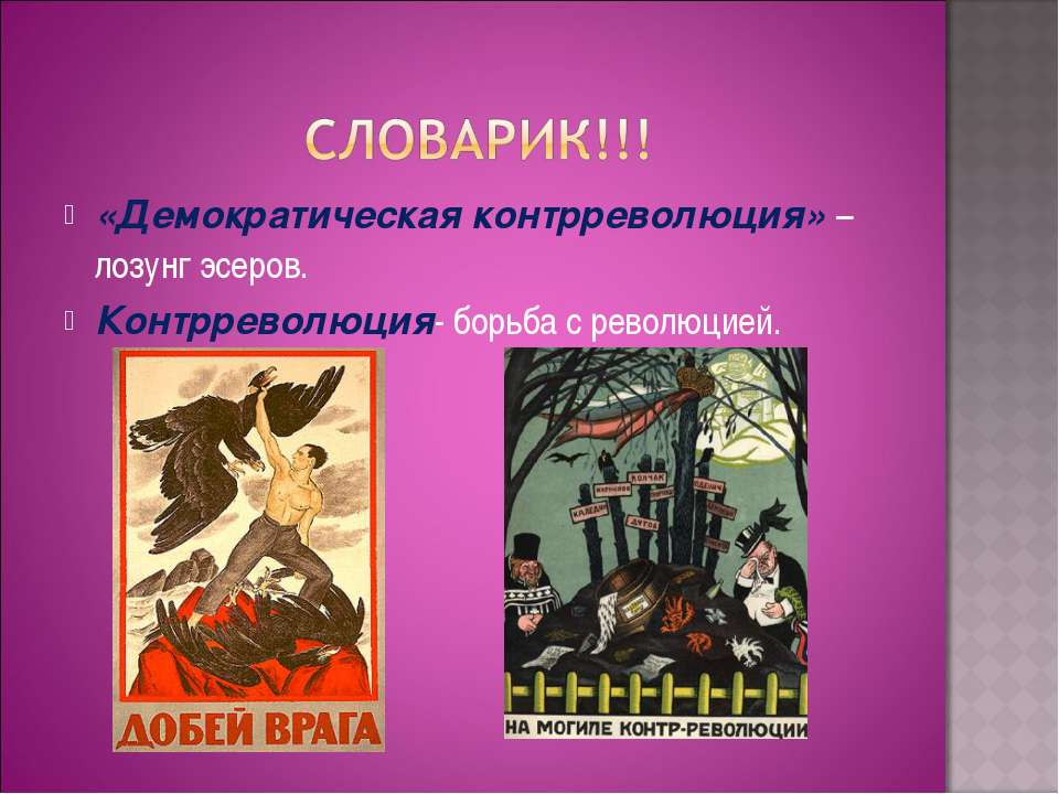 «Демократическая контрреволюция» – лозунг эсеров. Контрреволюция- борьба с ре...