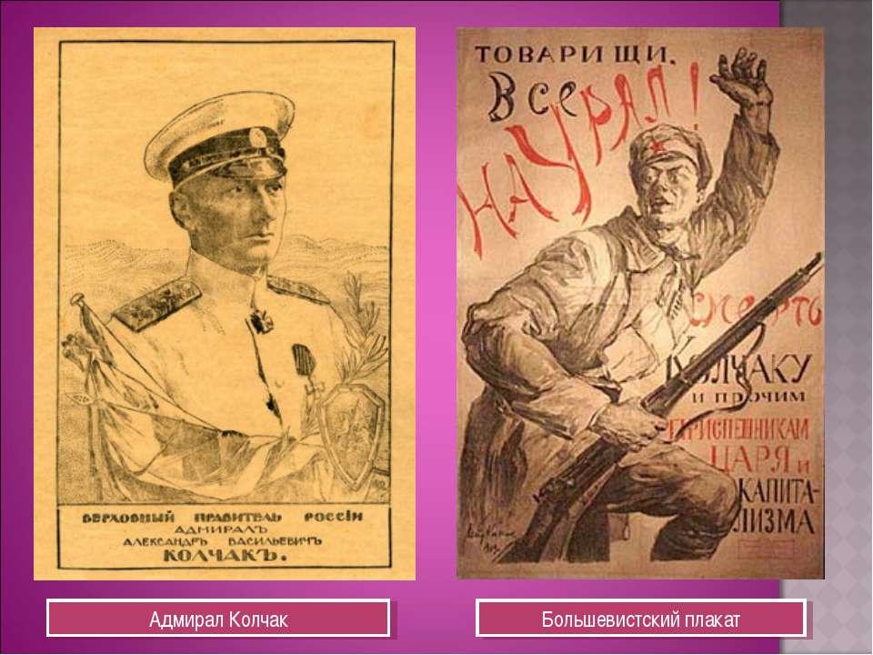 Адмирал Колчак Большевистский плакат