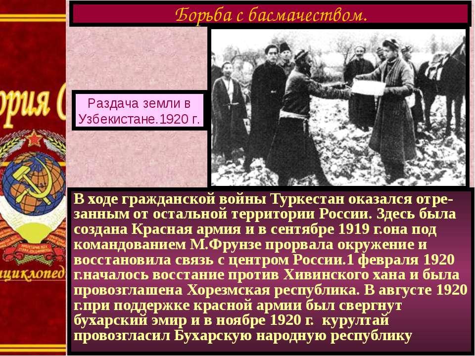 В ходе гражданской войны Туркестан оказался отре- занным от остальной террито...