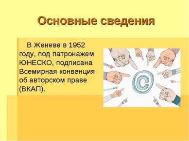 Основные сведения В Женеве в 1952 году, под патронажем ЮНЕСКО, подписана Всем...