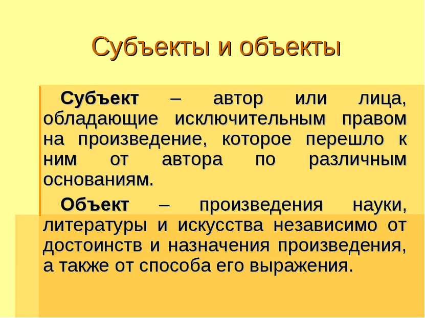 Субъекты и объекты Субъект – автор или лица, обладающие исключительным правом...