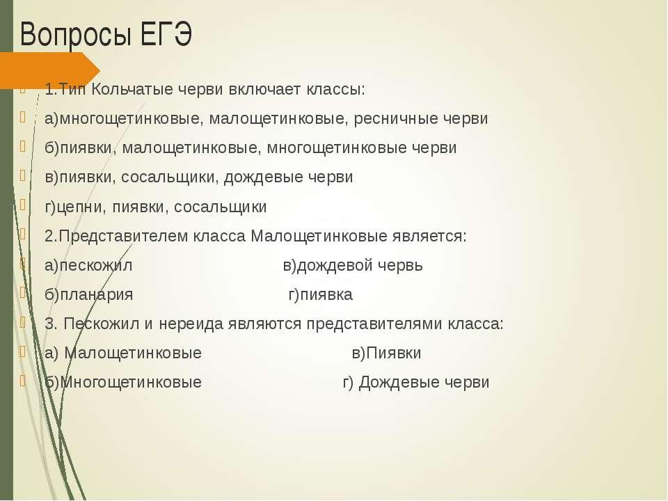 Вопросы ЕГЭ 1.Тип Кольчатые черви включает классы: а)многощетинковые, малощет...