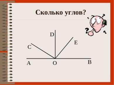 Сколько углов? A C D E B O