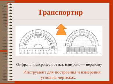 От франц. transporteur, от лат. transporto — переношу Инструмент для построен...