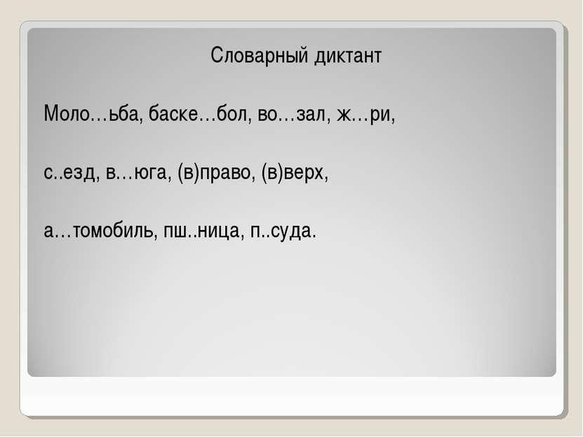 Словарный диктант Моло…ьба, баске…бол, во…зал, ж…ри, с..езд, в…юга, (в)право,...