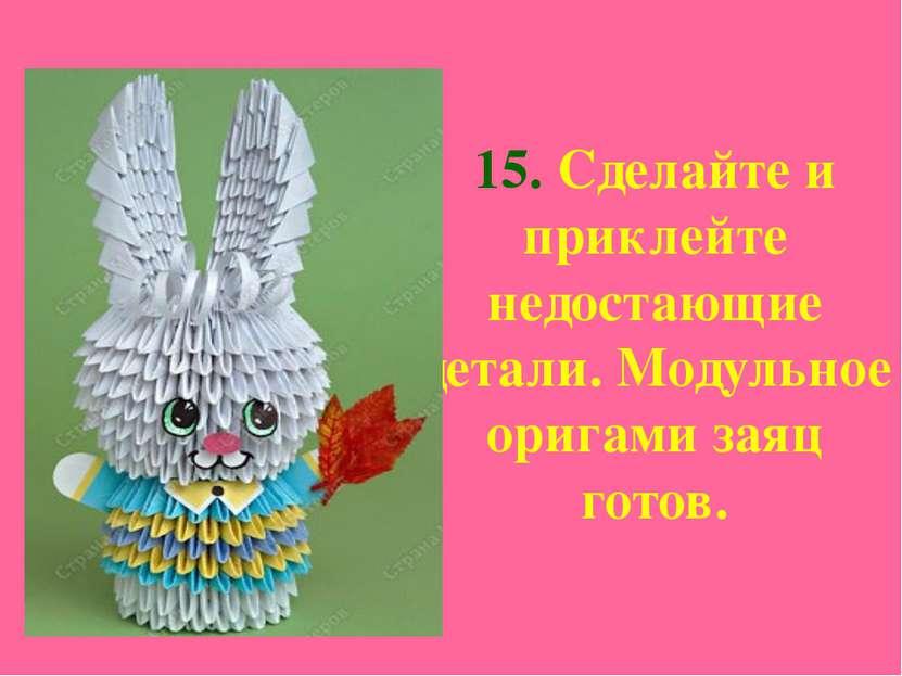 15. Сделайте и приклейте недостающие детали. Модульное оригами заяц готов.