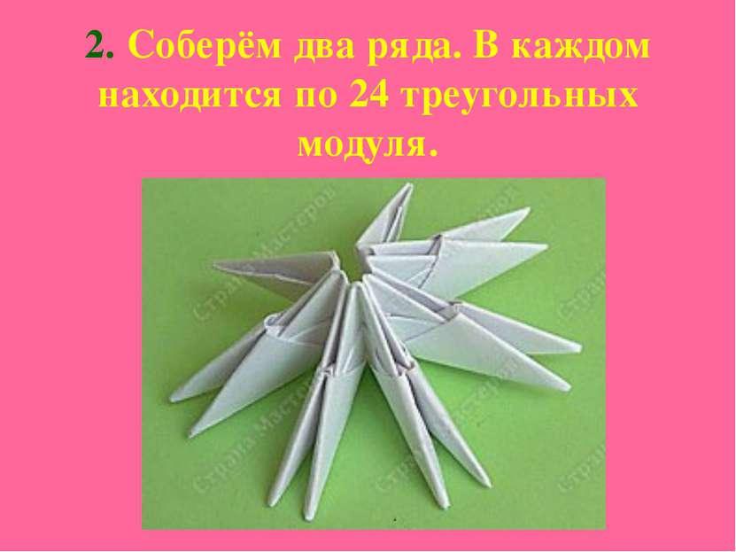 2. Соберём два ряда. В каждом находится по 24 треугольных модуля.