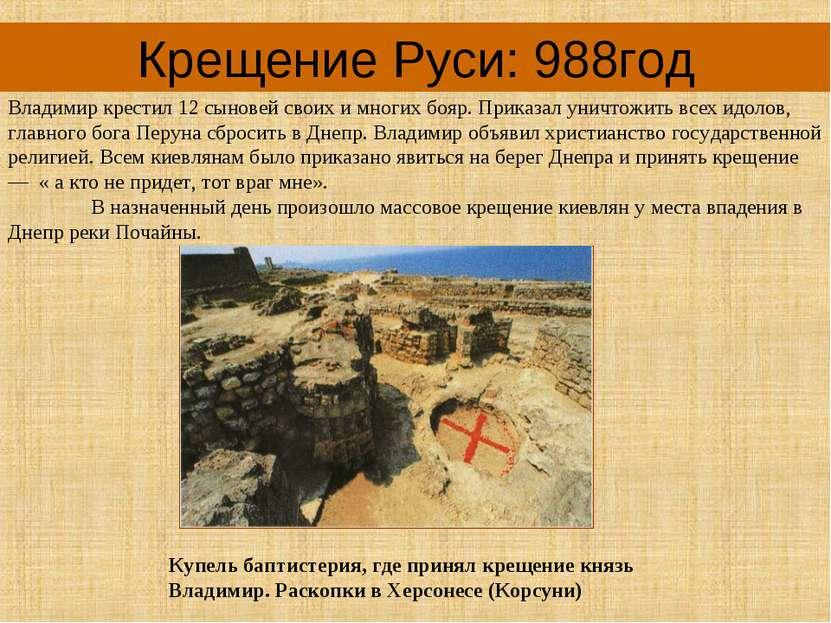 Купель баптистерия, где принял крещение князь Владимир. Раскопки в Херсонесе ...