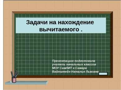 Задачи на нахождение вычитаемого . Презентацию подготовила учитель начальных ...