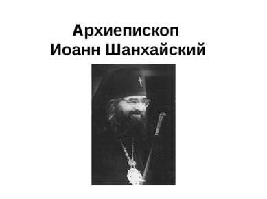 Архиепископ Иоанн Шанхайский