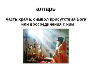 алтарь часть храма, символ присутствия Бога или воссоединения с ним