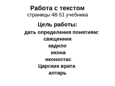Работа с текстом страницы 48-51 учебника Цель работы: дать определения поняти...