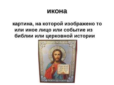 икона картина, на которой изображено то или иное лицо или событие из библии и...