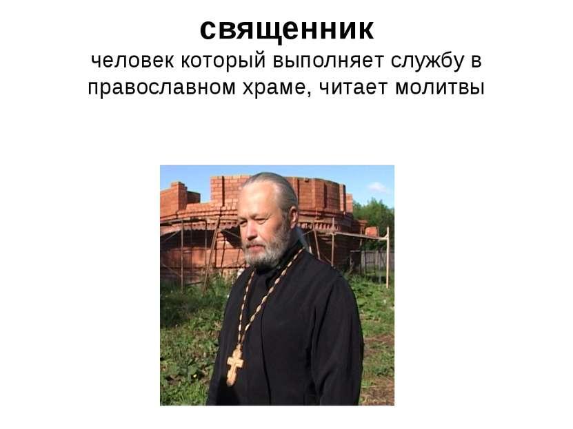 священник человек который выполняет службу в православном храме, читает молитвы