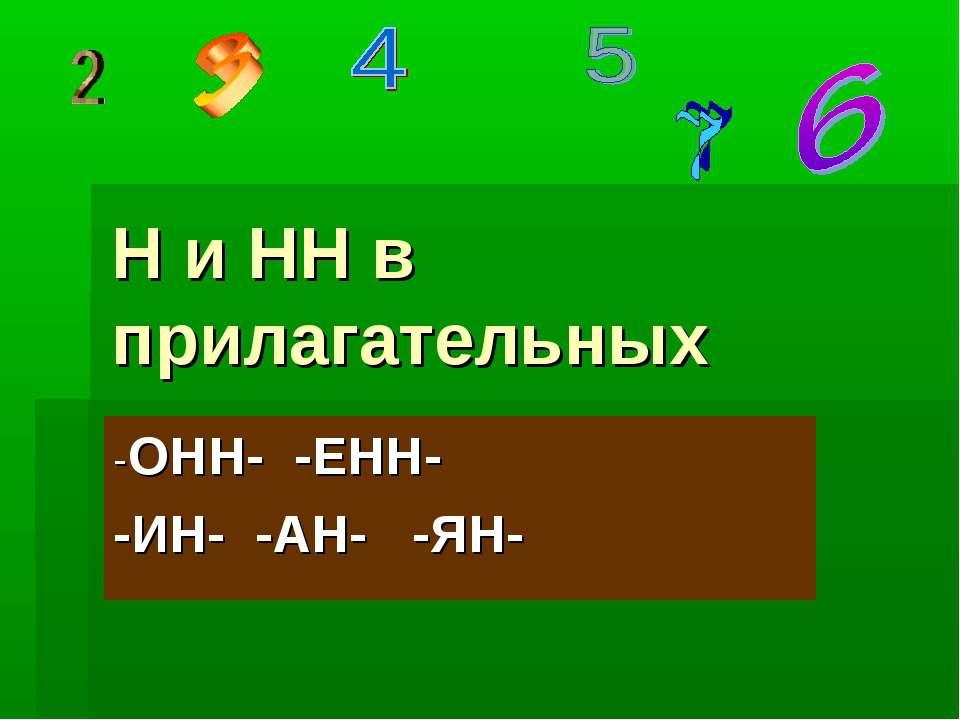 Н и НН в прилагательных -ОНН- -ЕНН- -ИН- -АН- -ЯН-