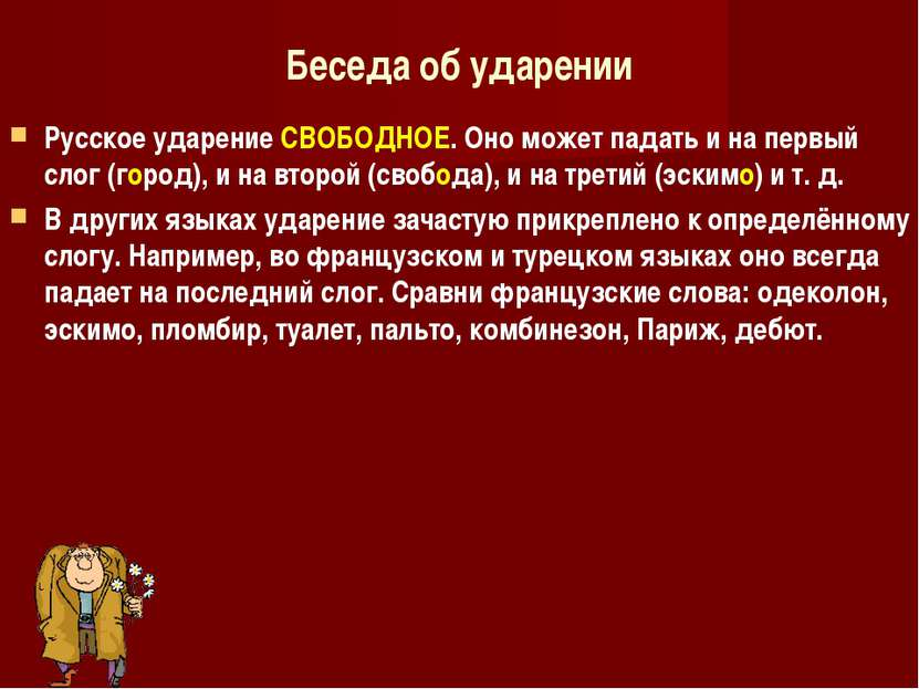 Беседа об ударении Русское ударение СВОБОДНОЕ. Оно может падать и на первый с...