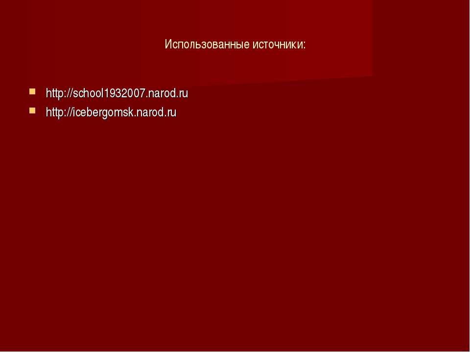 Использованные источники: http://school1932007.narod.ru http://icebergomsk.na...