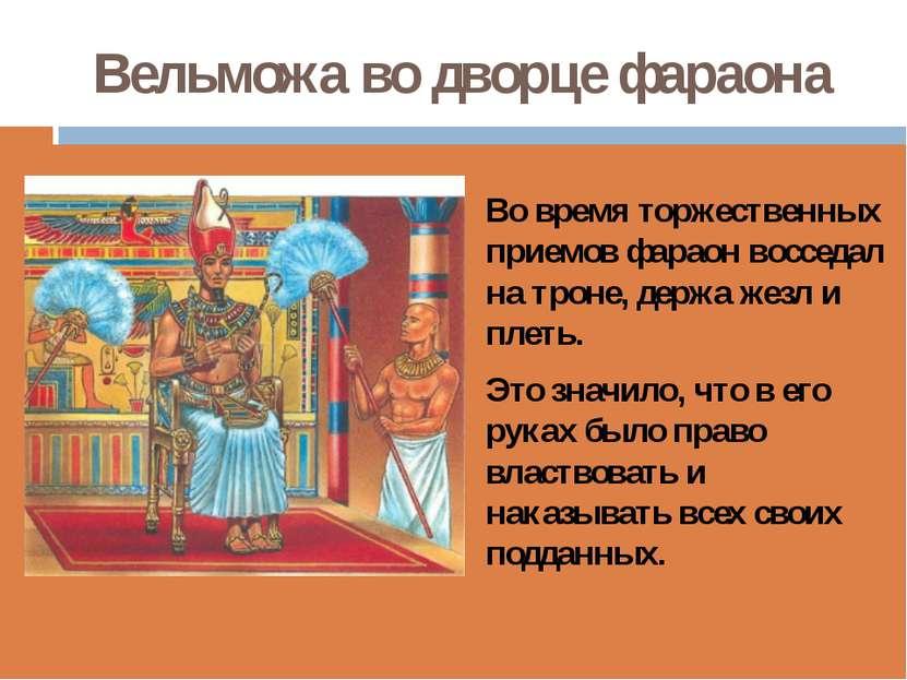 Вельможа во дворце фараона Во время торжественных приемов фараон восседал на ...