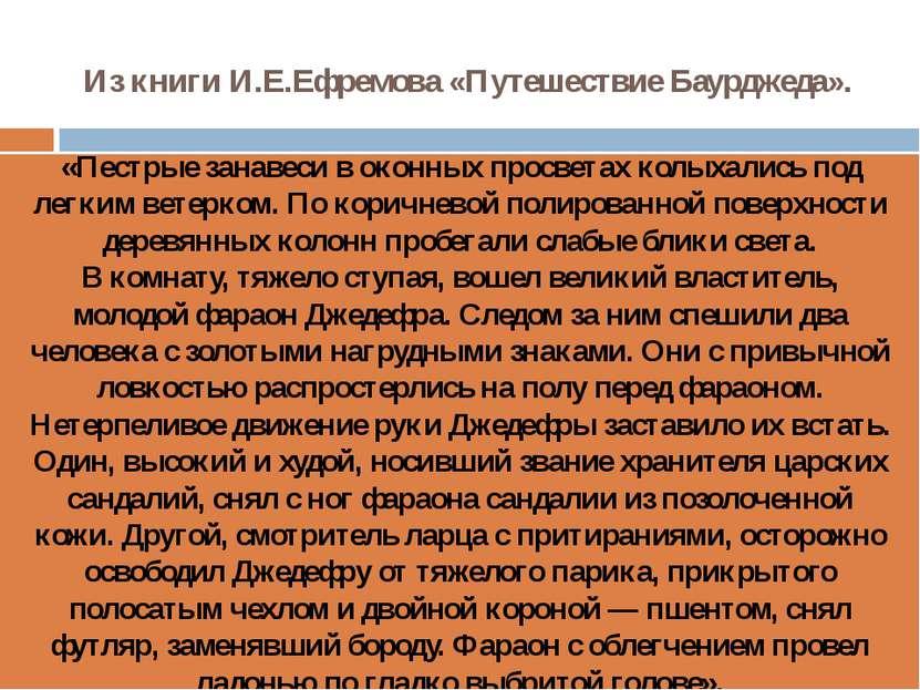 Из книги И.Е.Ефремова «Путешествие Баурджеда». «Пестрые занавеси в оконных пр...