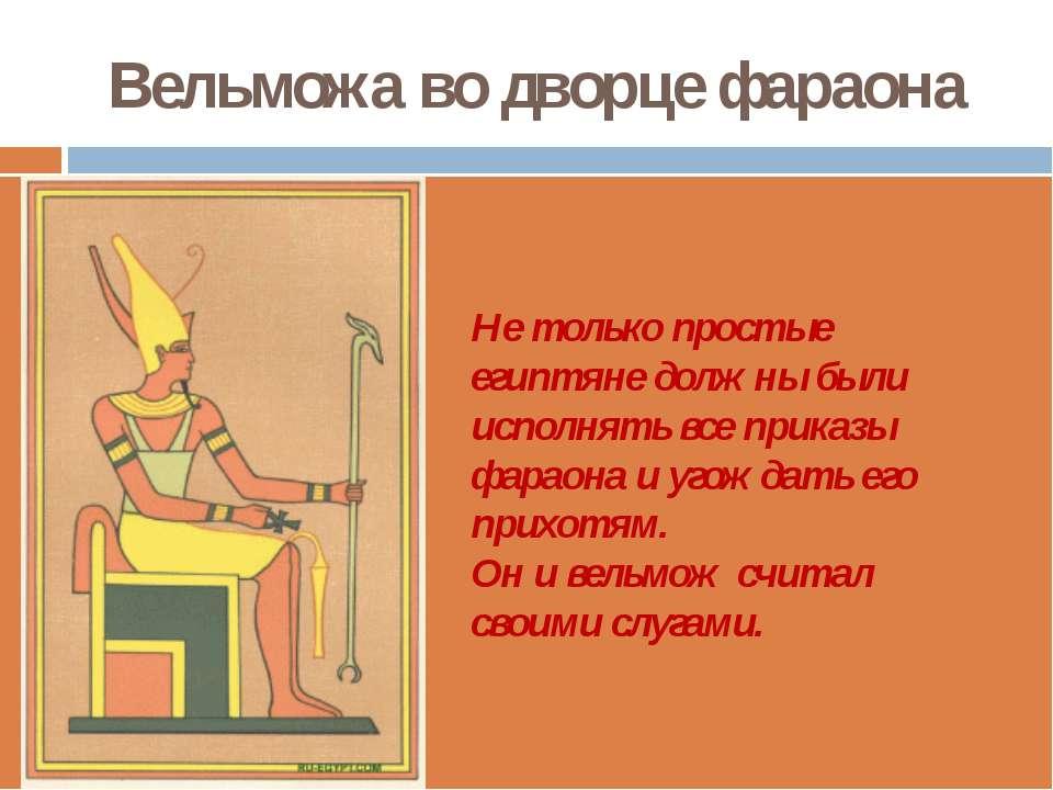Вельможа во дворце фараона Не только простые египтяне должны были исполнять в...