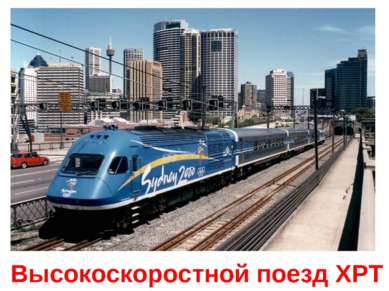 Высокоскоростной поезд XPT