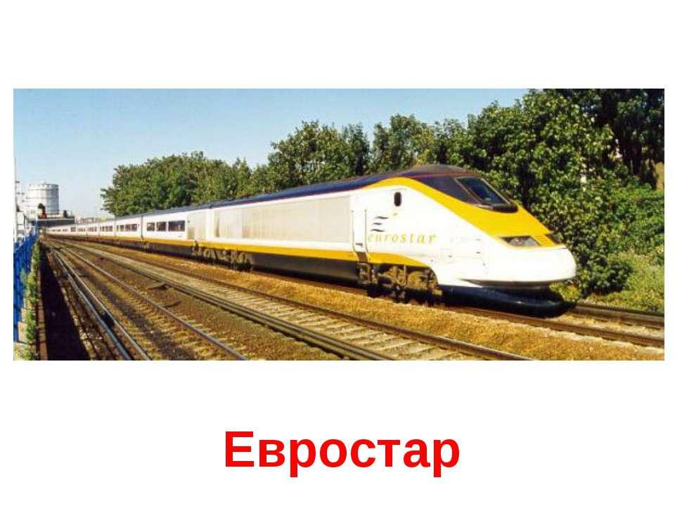 Евростар
