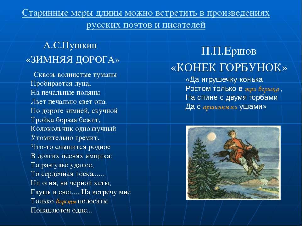Старинные меры длины можно встретить в произведениях русских поэтов и писател...