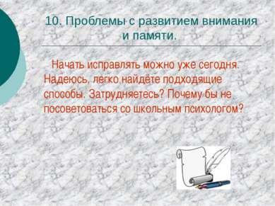 10. Проблемы с развитием внимания и памяти. Начать исправлять можно уже сегод...