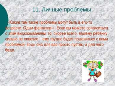 11. Личные проблемы. «Какие там такие проблемы могут быть в его-то возрасте. ...