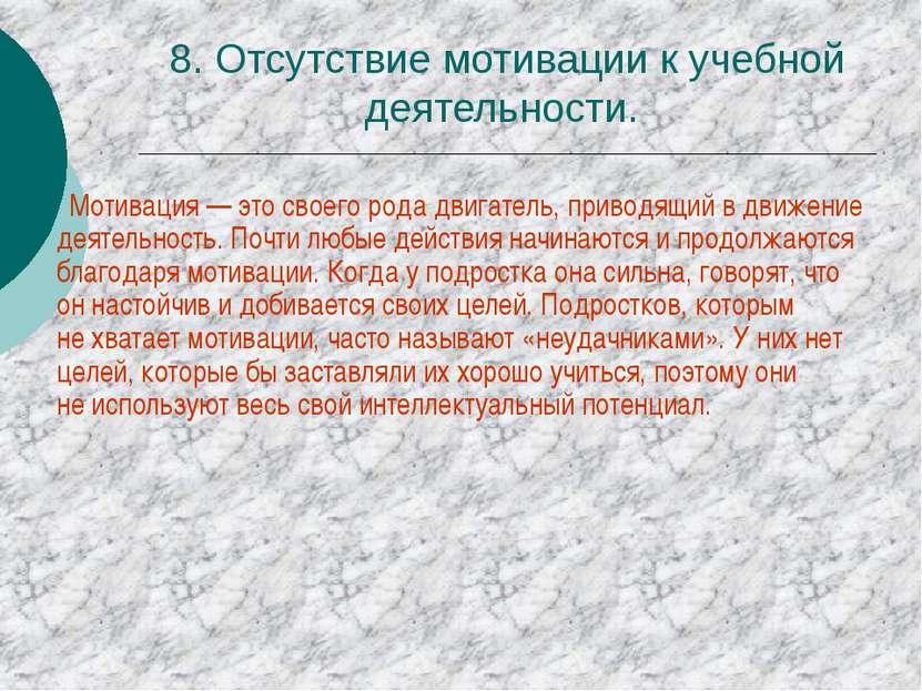 8. Отсутствие мотивации к учебной деятельности. Мотивация — это своего рода д...